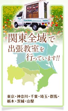 関東全域で出張教室を行っています!!